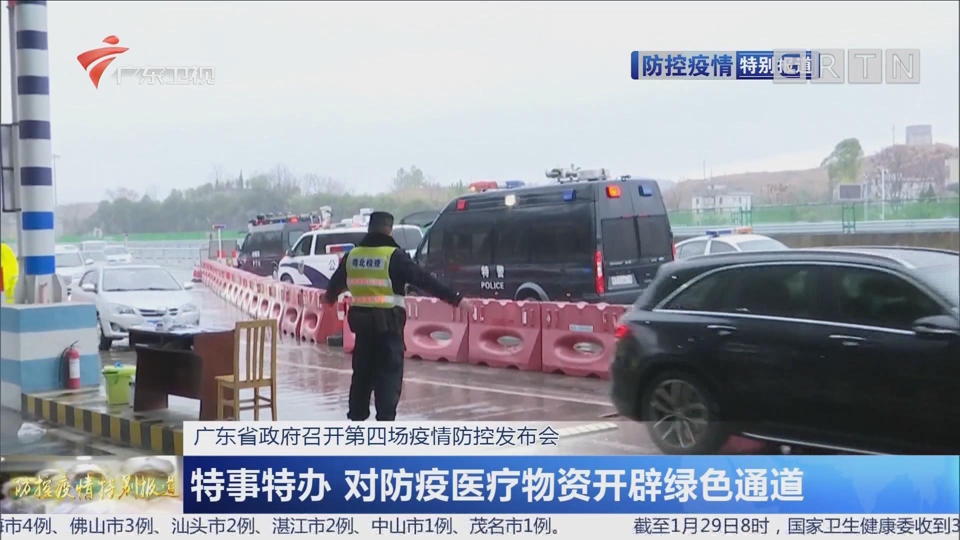 广东省政府召开第四场疫情防控发布会 特事特办 对防疫医疗物资开辟绿色通道
