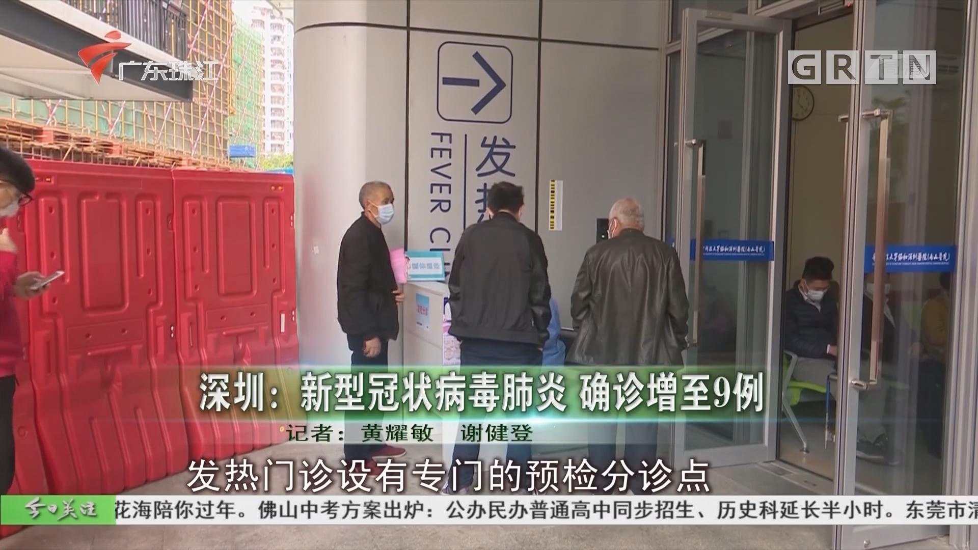 深圳:新型冠状病毒肺炎 确诊增至9例