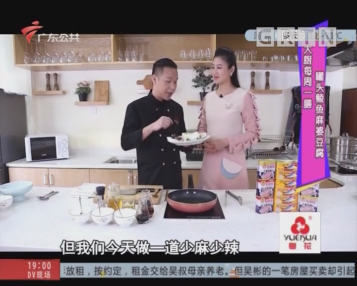 大厨每周一膳:罐头鲮鱼麻婆豆腐