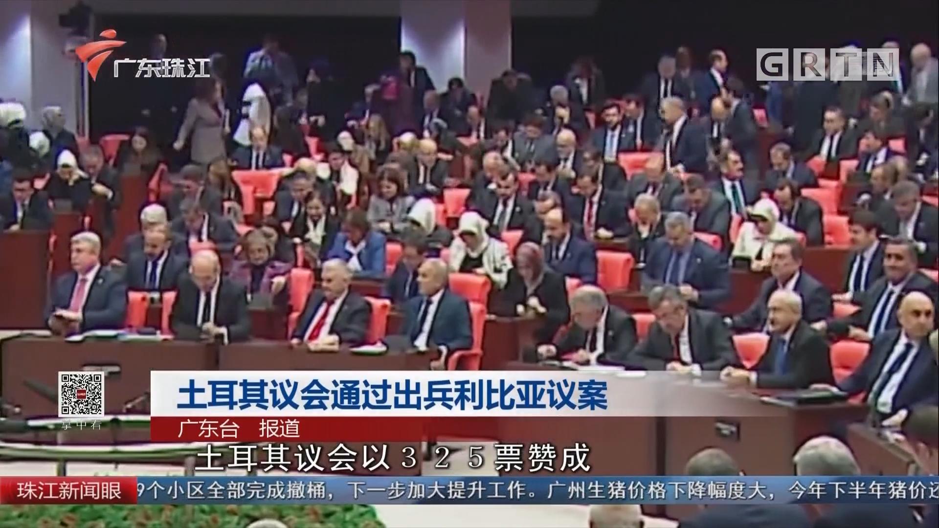 土耳其议会通过出兵利比亚议案
