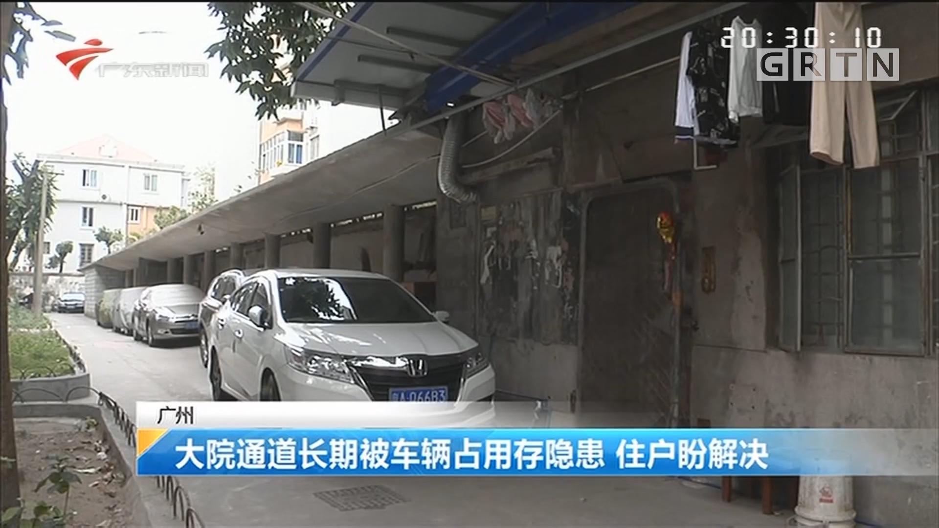 广州:大院通道长期被车辆占用存隐患 住户盼解决