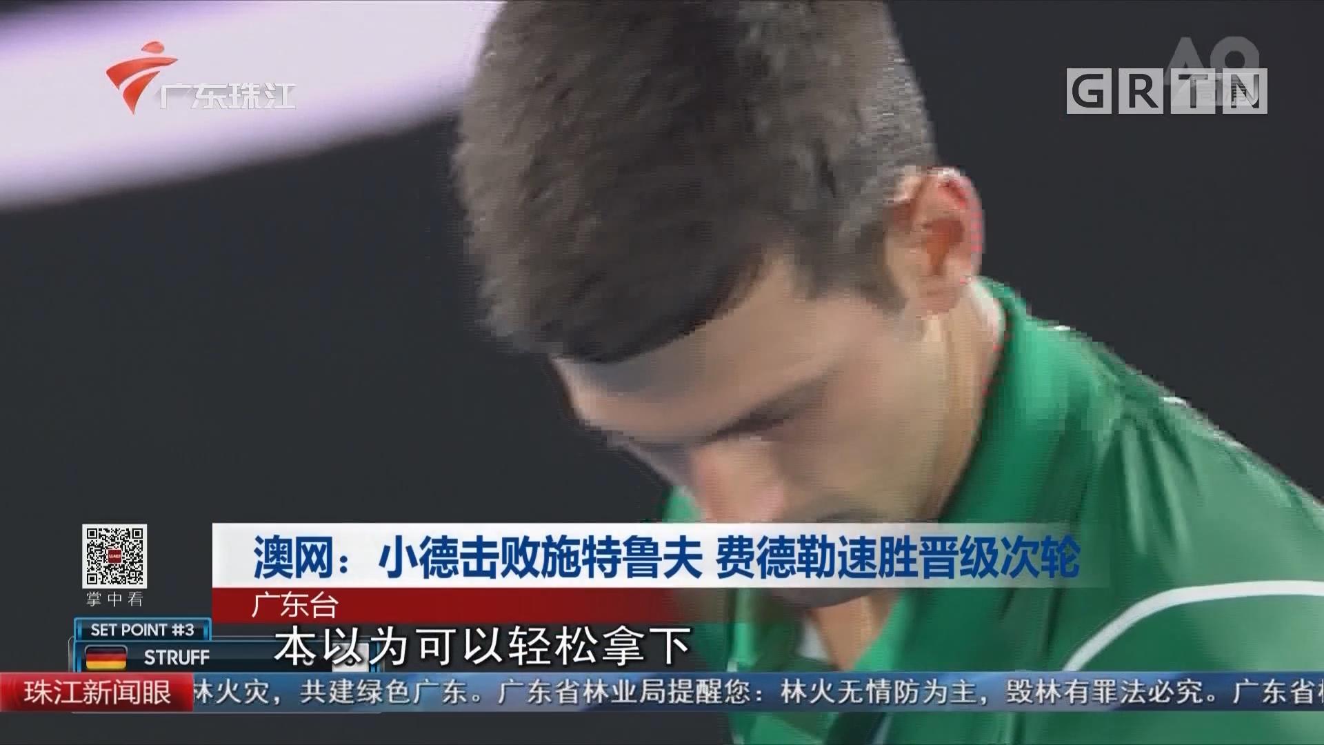 澳网:小德击败施特鲁夫 费德勒速胜晋级次轮