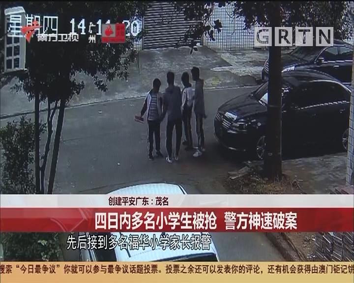 創建平安廣東:茂名 四日內多名小學生被搶 警方神速破案