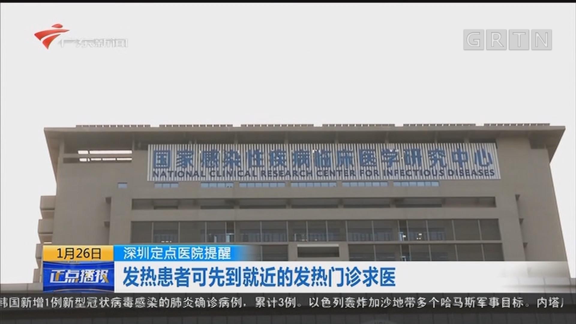 深圳定点医院提醒 发热患者可先到就近的发热门诊求医