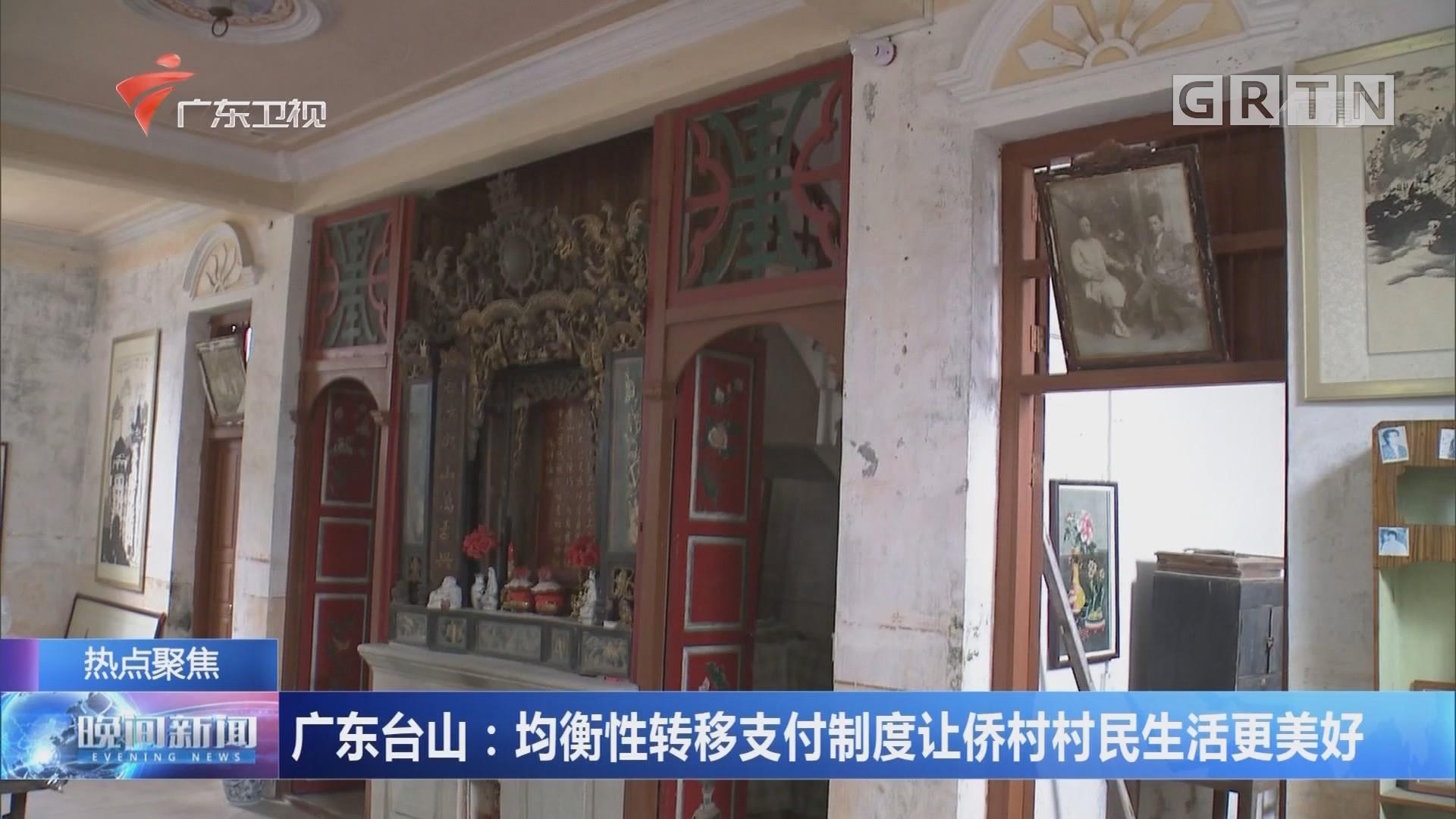 广东台山:均衡性转移支付制度让侨村村民生活更美好