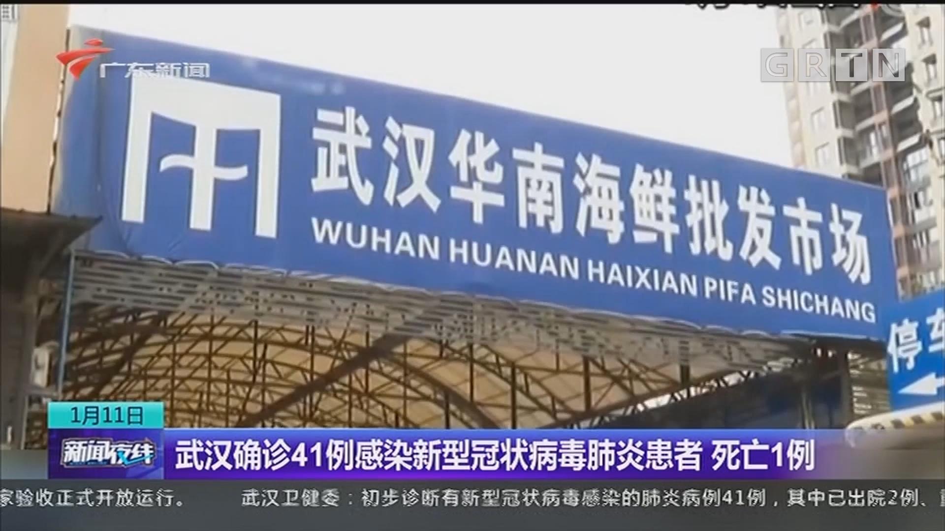 武汉确诊41例感染新型冠状病毒肺炎患者 死亡1例