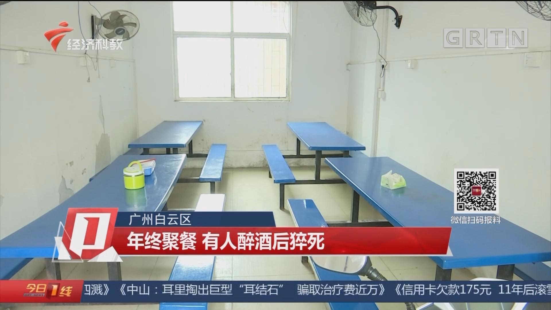 广州白云区:年终聚餐 有人醉酒后猝死