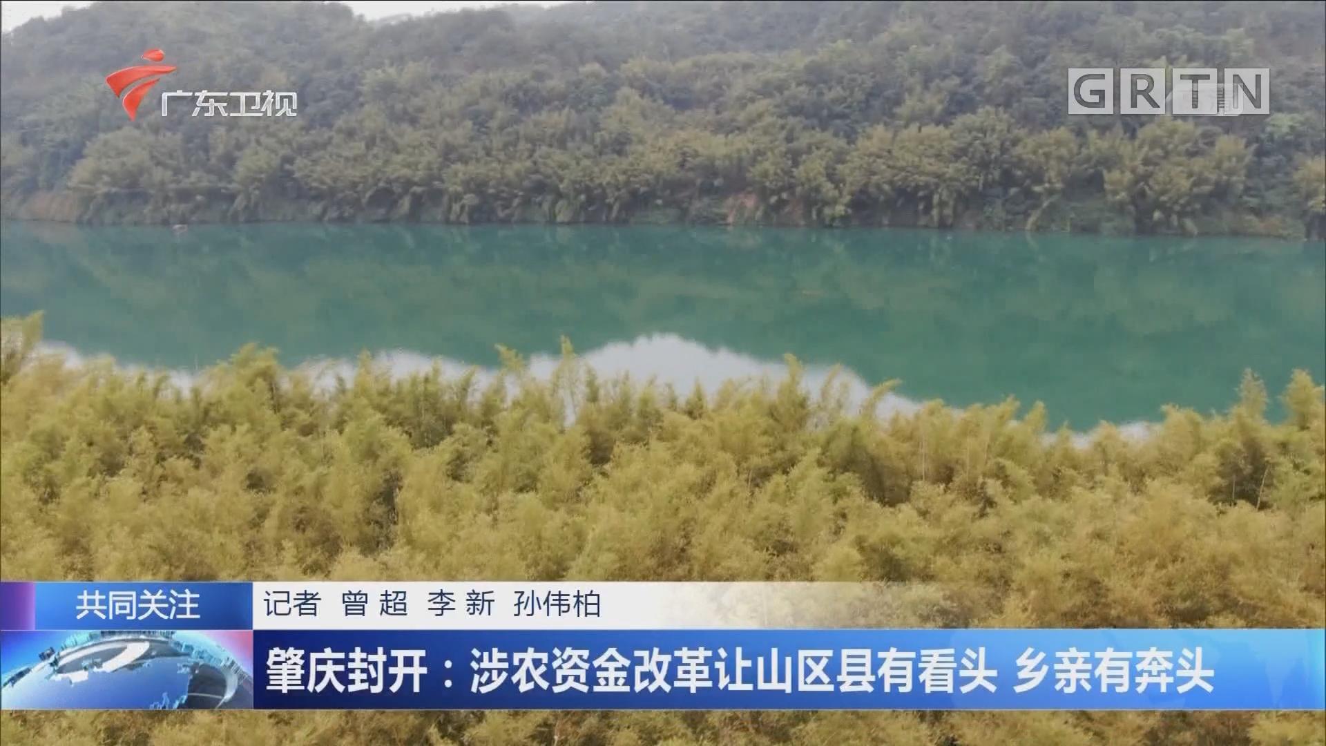 肇庆封开:涉农资金改革让山区县有看头 乡亲有奔头