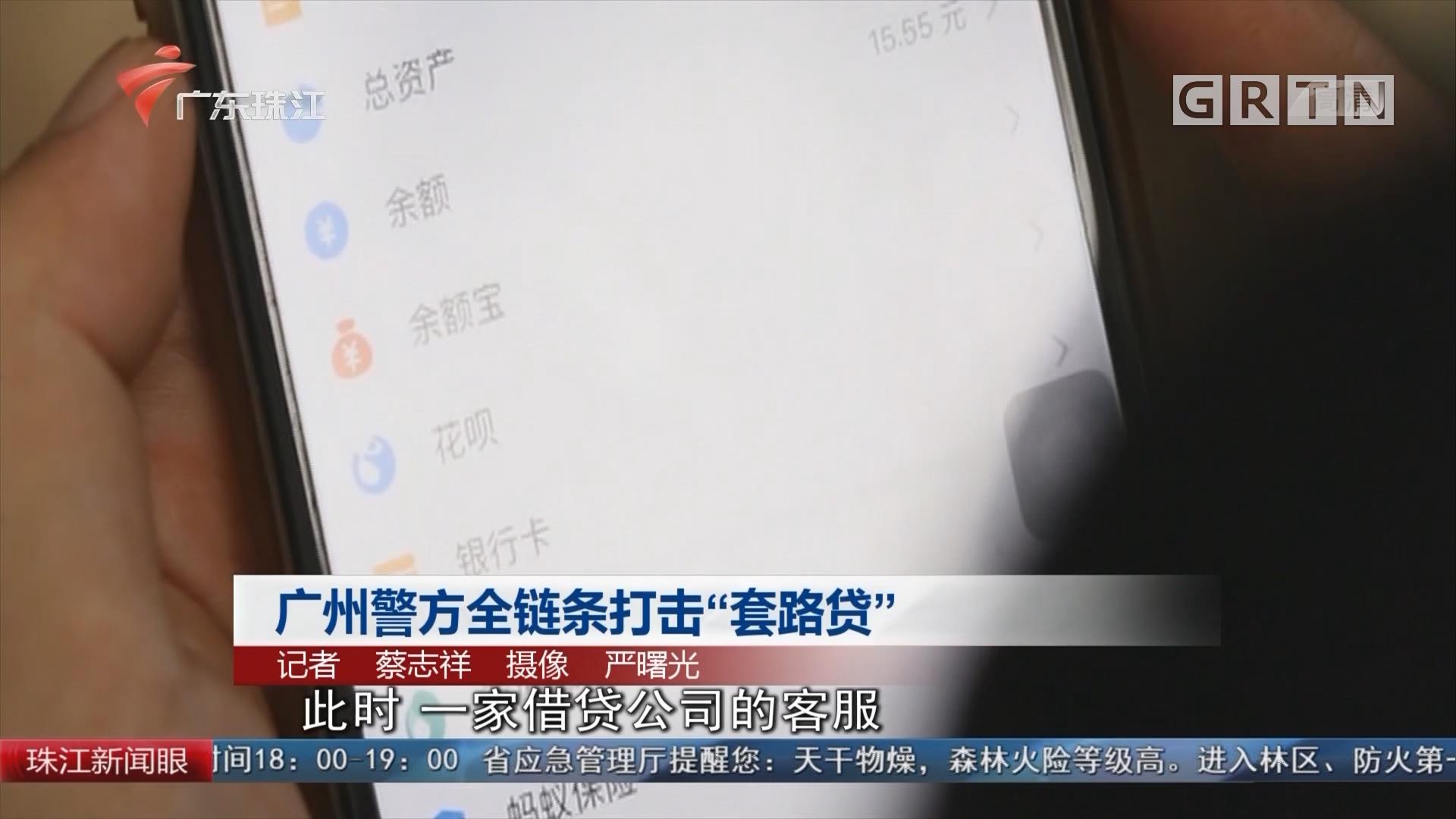 """广州警方全链条打击""""套路贷"""""""