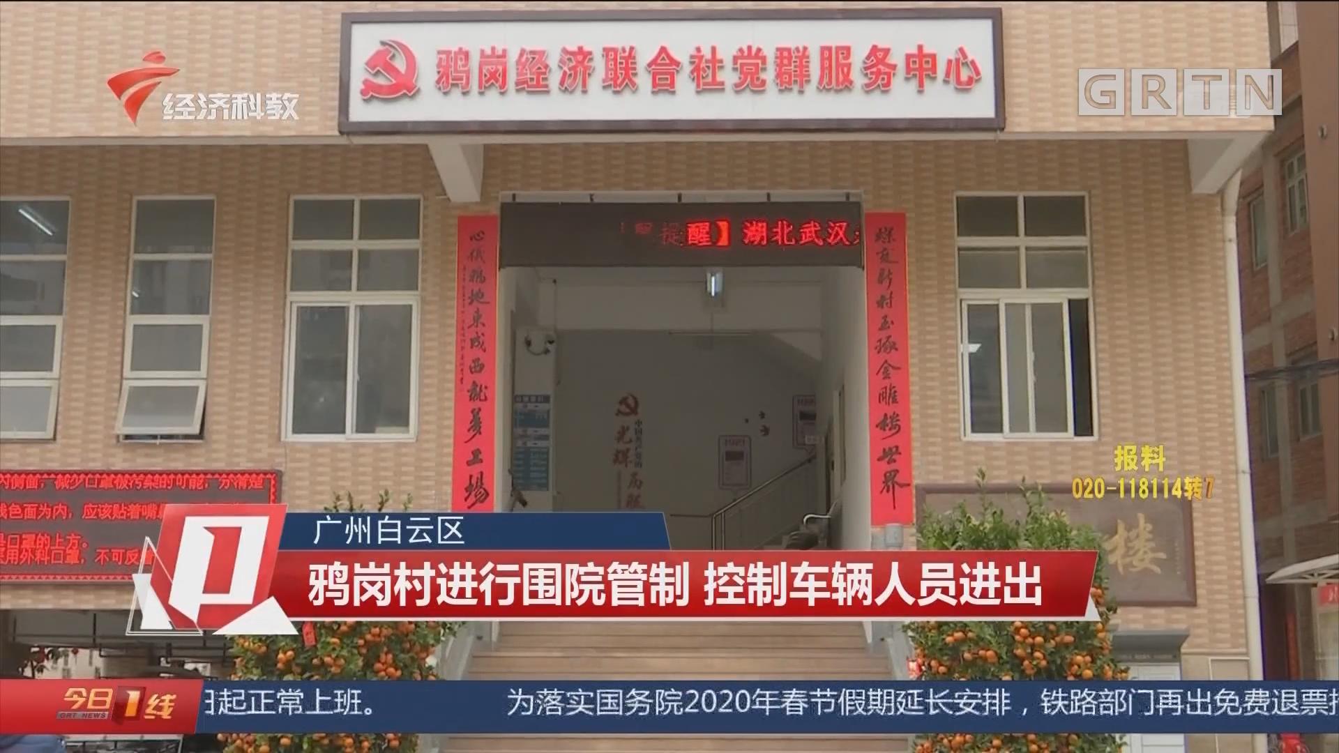 广州白云区:鸦岗村进行围院管制 控制车辆人员进出