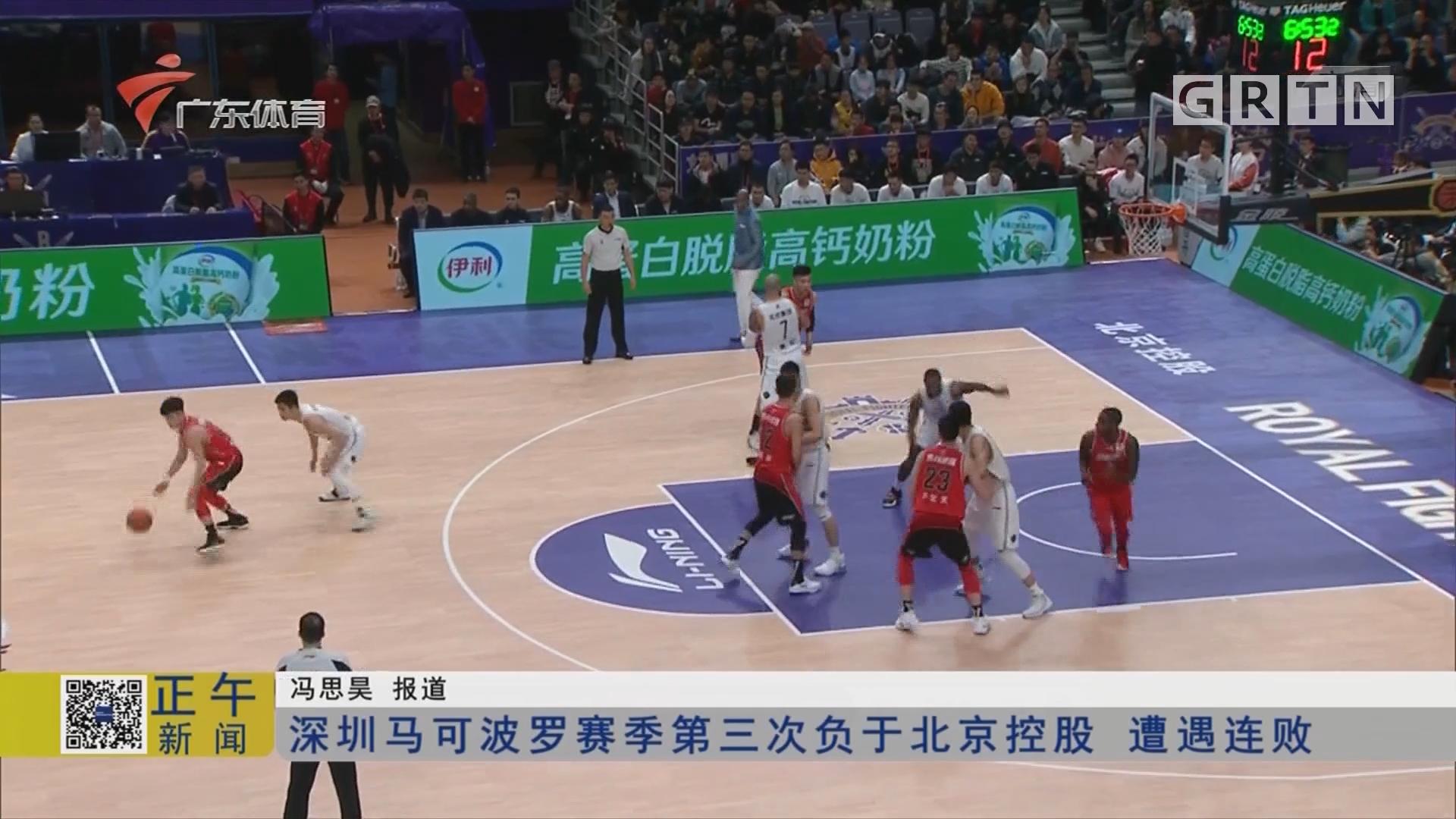 深圳马可波罗赛季第三次负于北京控股 遭遇连败