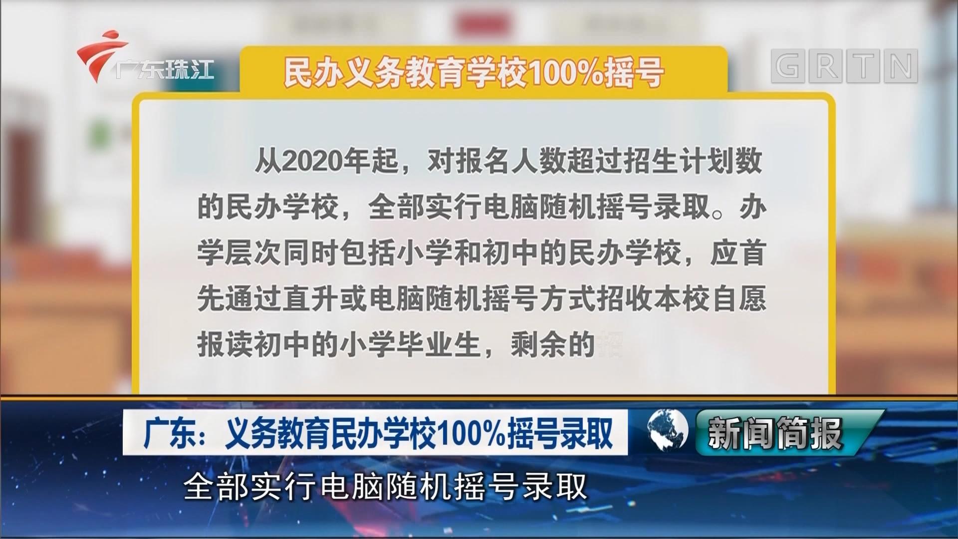 广东:义务教育民办学校100%摇号录取
