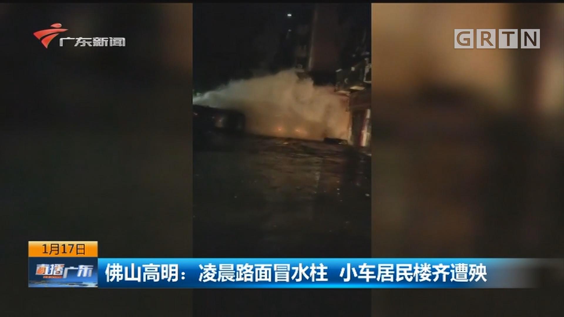佛山高明:凌晨路面冒水柱 小车居民楼齐遭殃