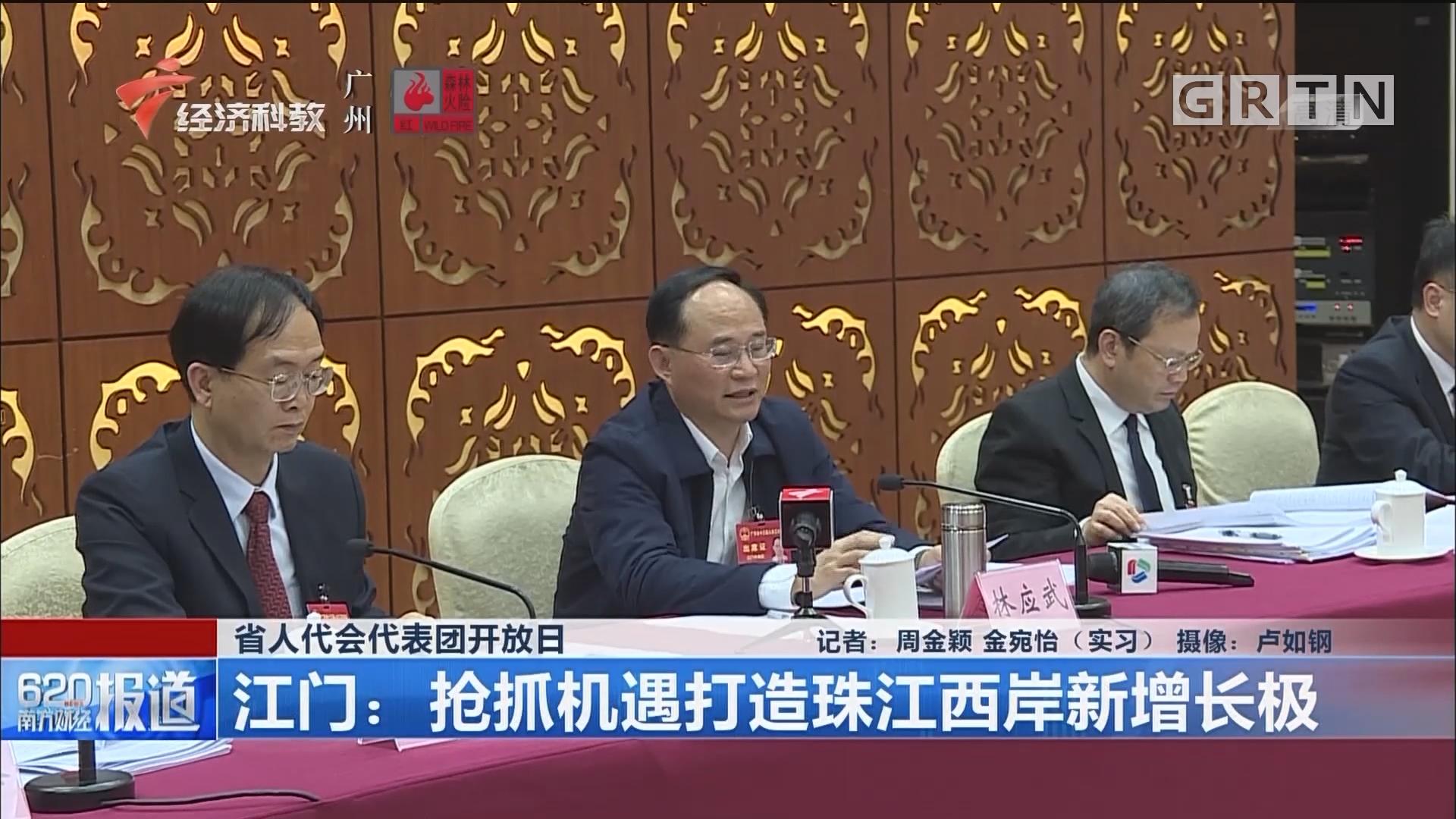 省人代会代表团开放日 江门:抢抓机遇打造珠江西岸新增长极