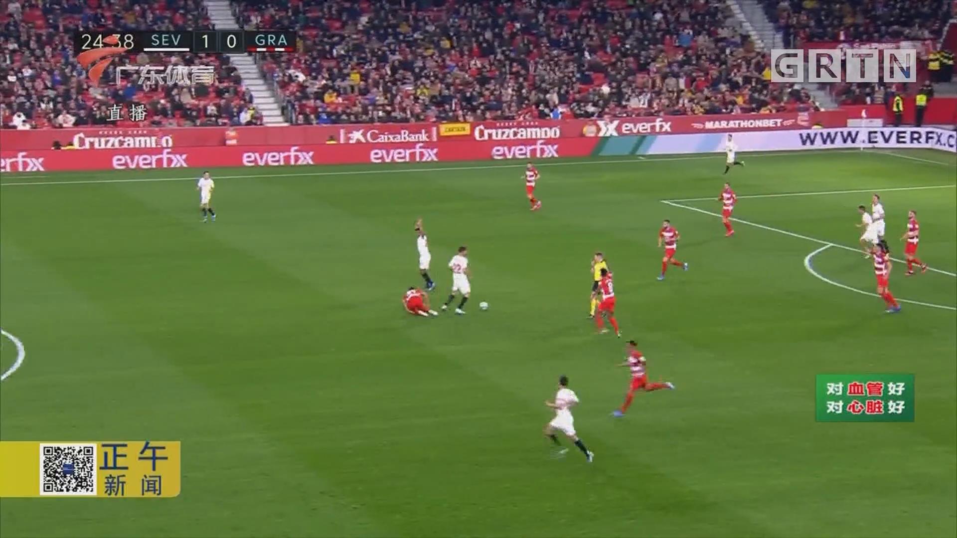 西甲第21轮 塞维利亚两球完胜格拉纳达