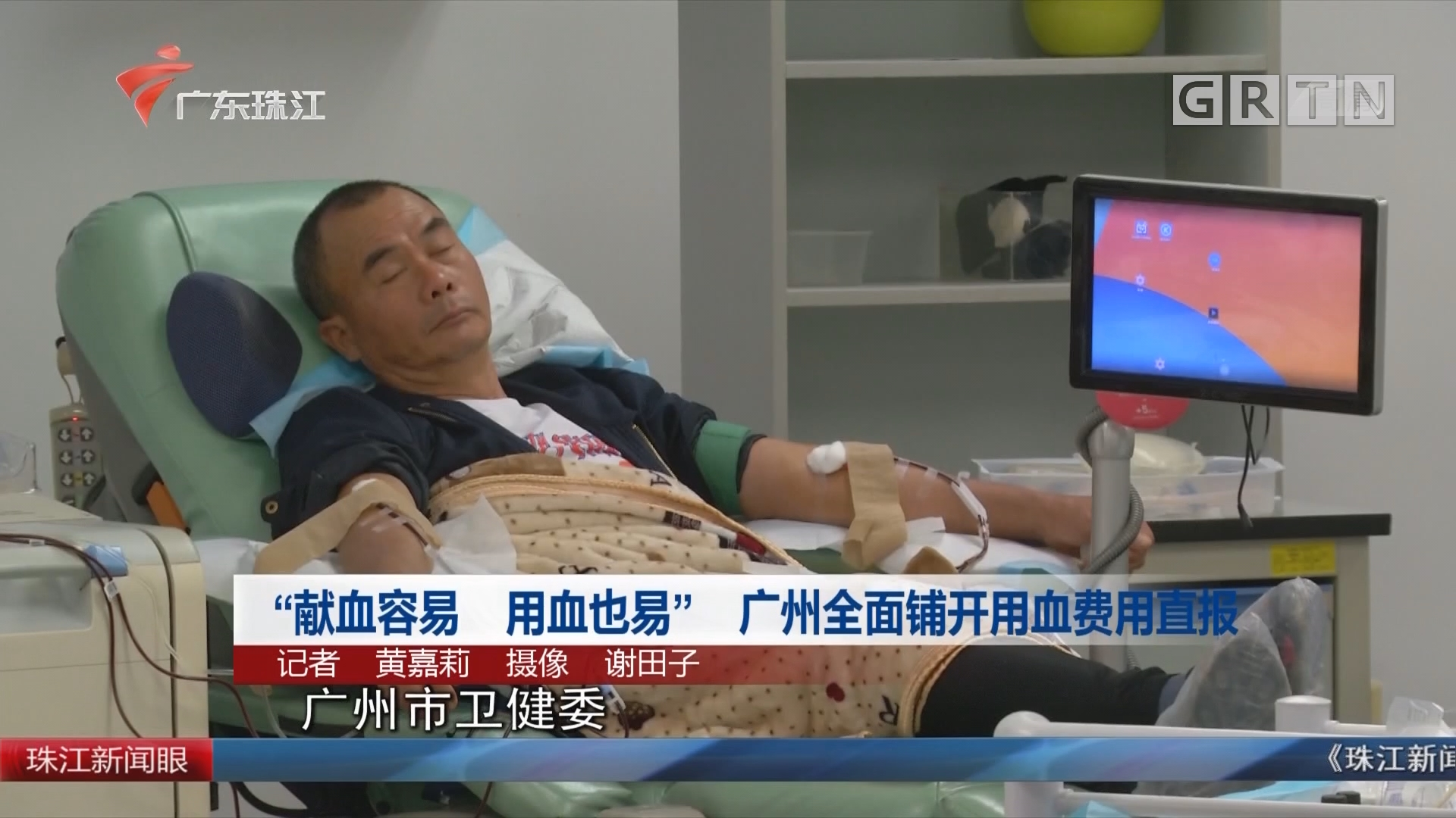 """""""献血容易 用血也易"""" 广州全面铺开用血费用直报"""