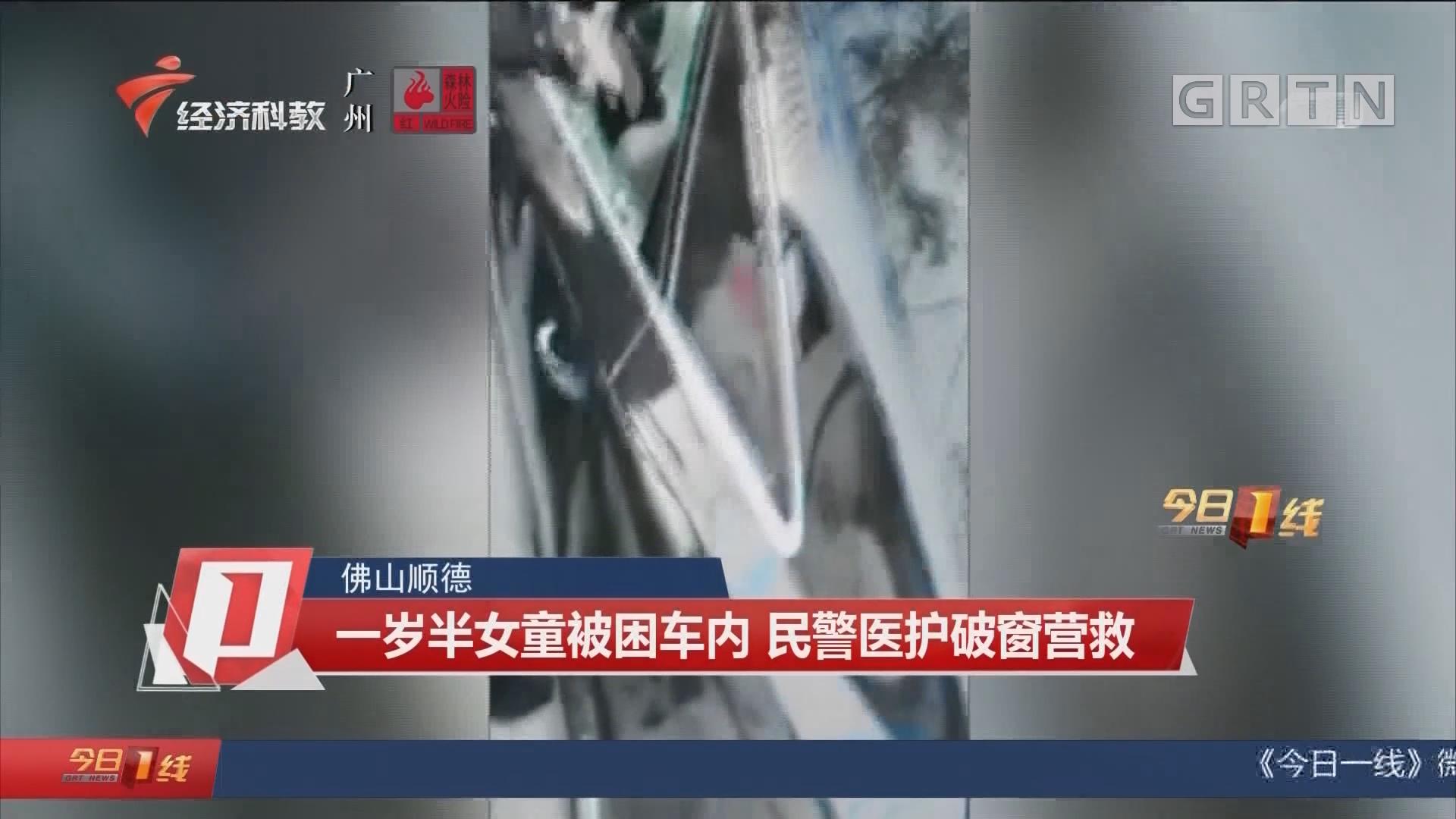 佛山顺德 一岁半女童被困车内 民警医护破窗营救