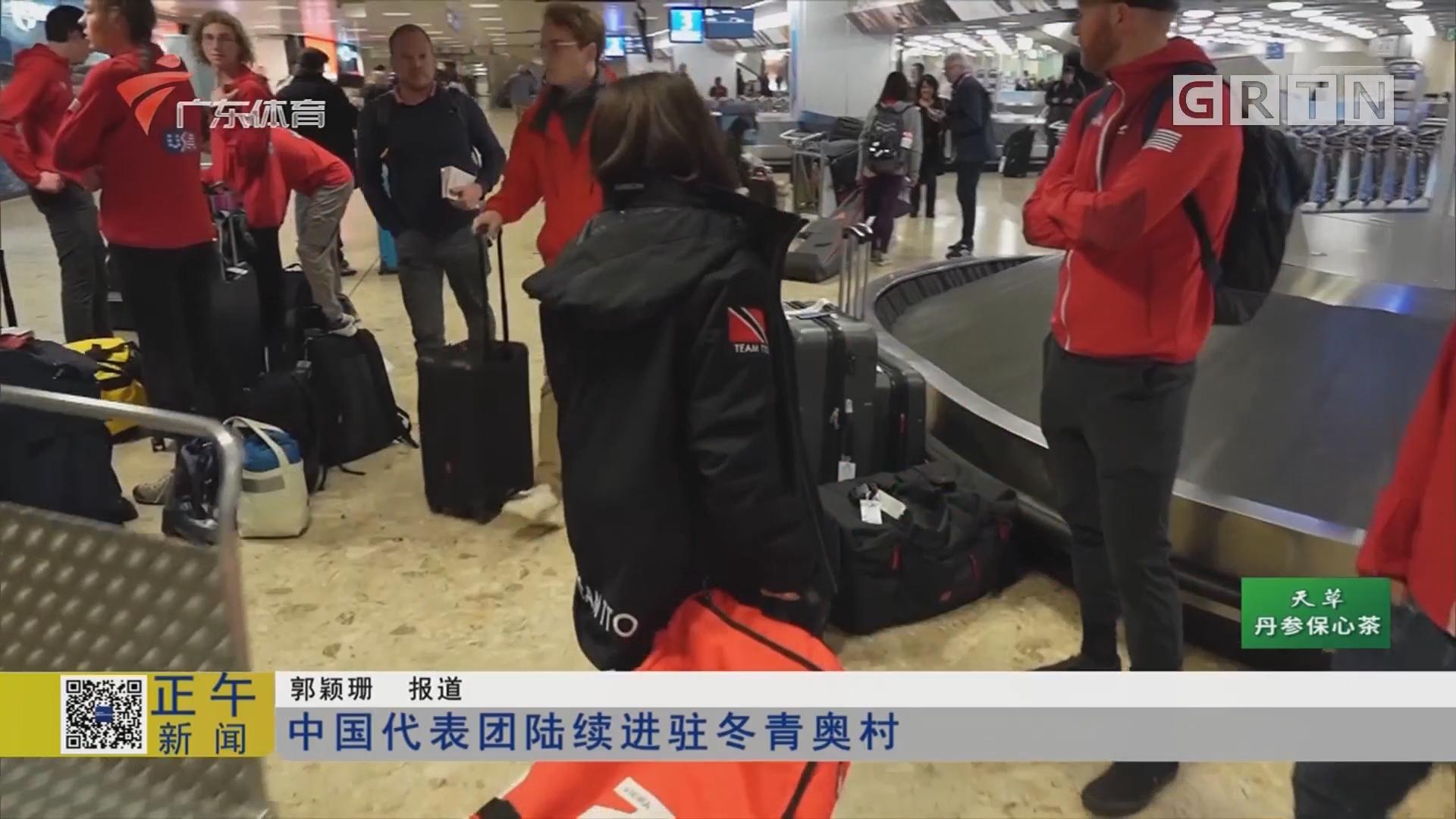 中国代表团陆续进驻冬青奥村