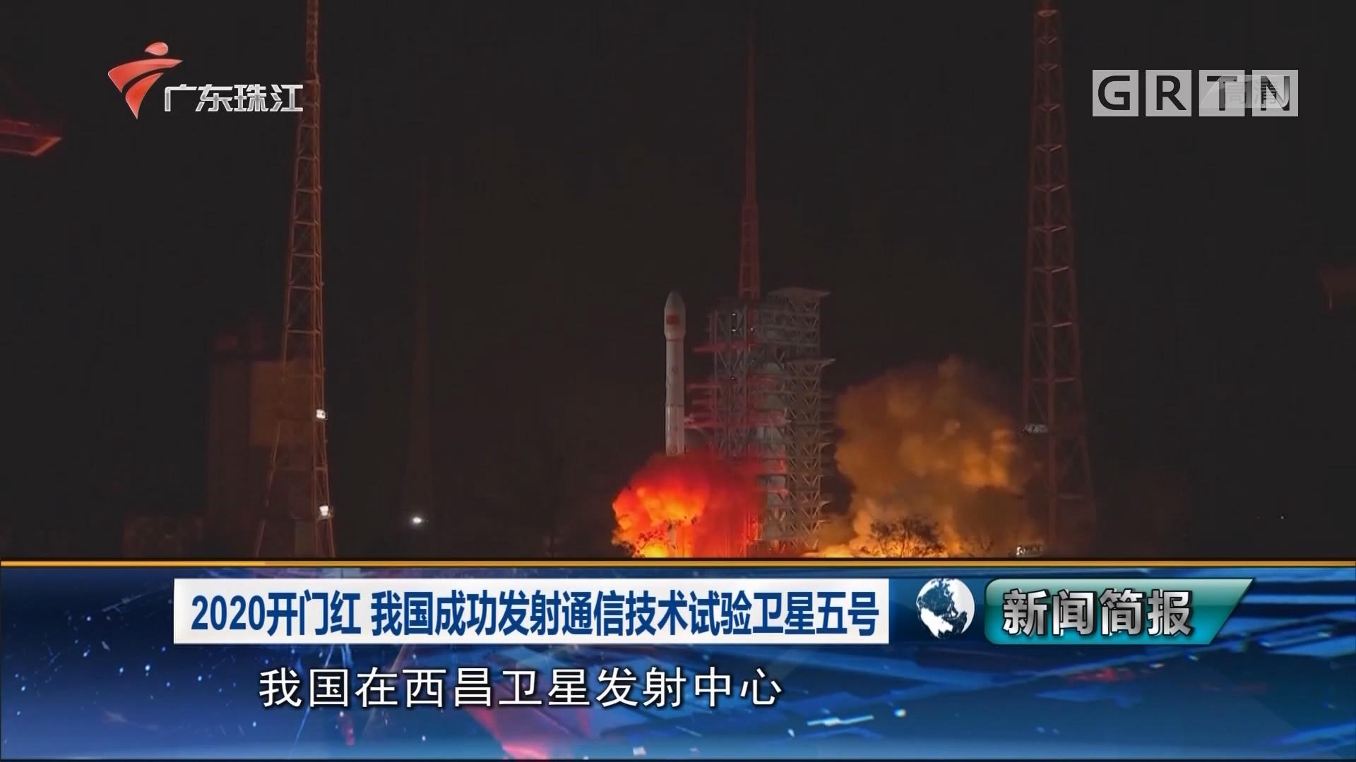 2020开门红 我国成功发射通信技术试验卫星五号
