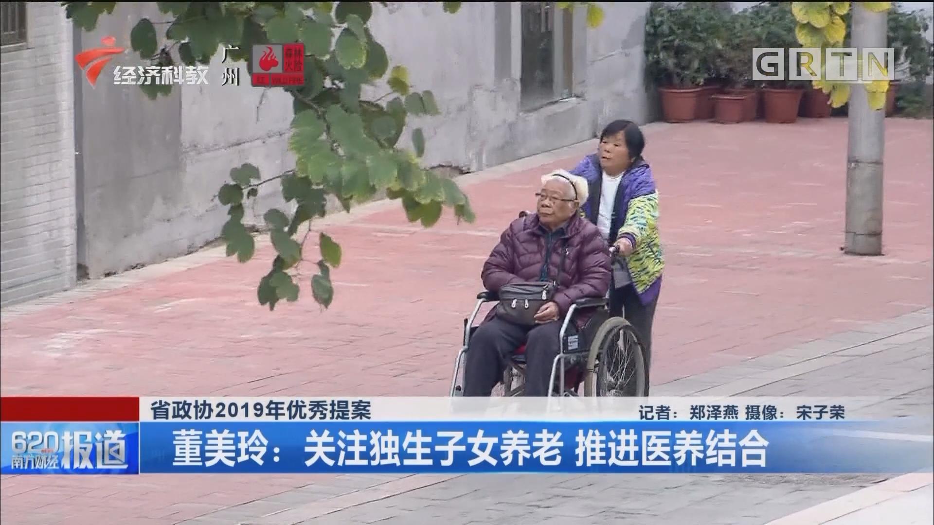 省政协2019年优秀提案 董美玲:关注独生子女养老 推进医养结合