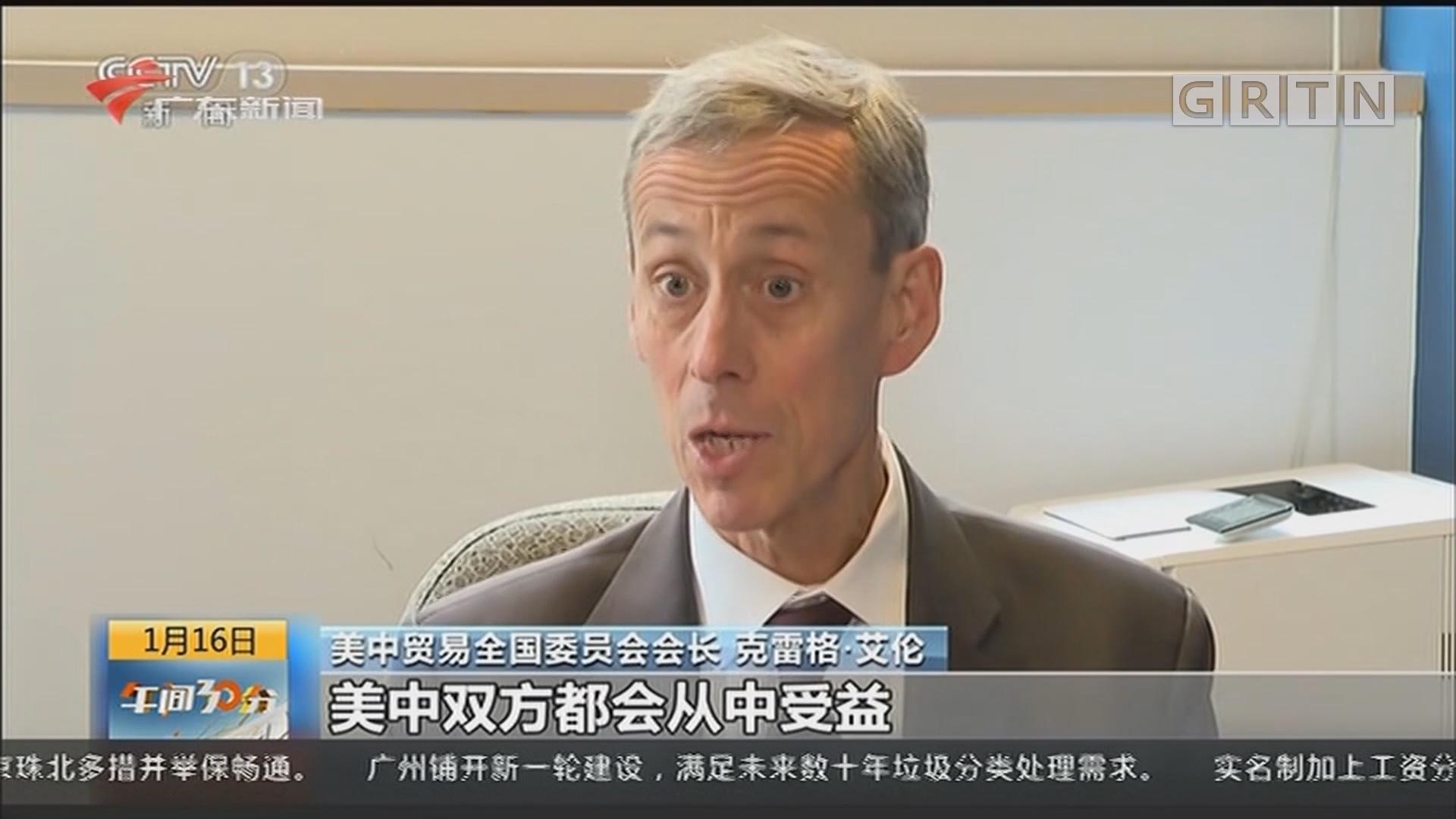 中美贸易全国委员会会长艾伦表示 协议签署有助美中互利共赢