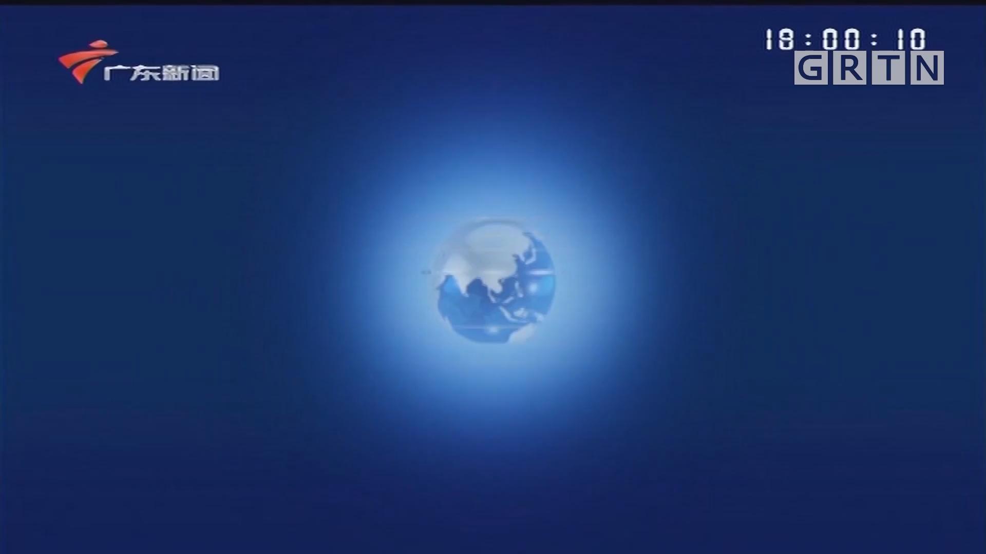 [HD][2020-01-17-18:00]正点播报:冻结涉赌资金180亿! 公安部重拳打击跨境网络赌博犯罪