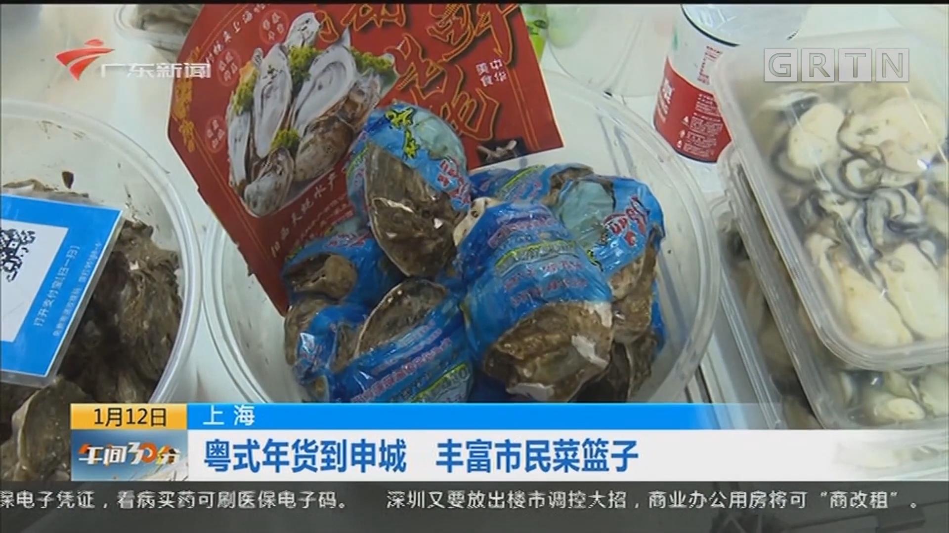 上海:粤式年货到申城 丰富市民菜篮子