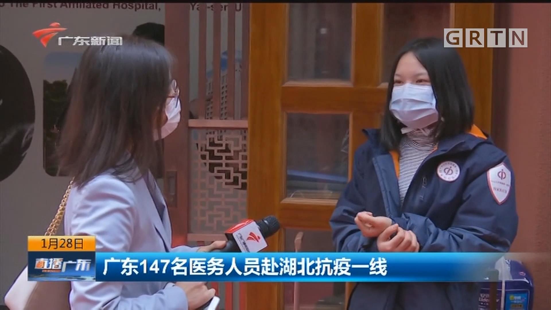 广东147名医务人员赴湖北抗疫一线