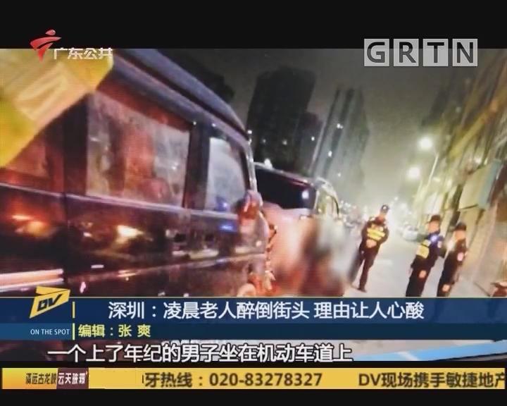 (DV现场)深圳:凌晨老人醉倒街头 理由让人心酸