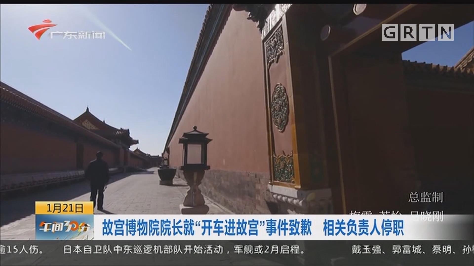 """故宫博物院院长就""""开车进故宫""""事件道歉 相关负责人停职"""