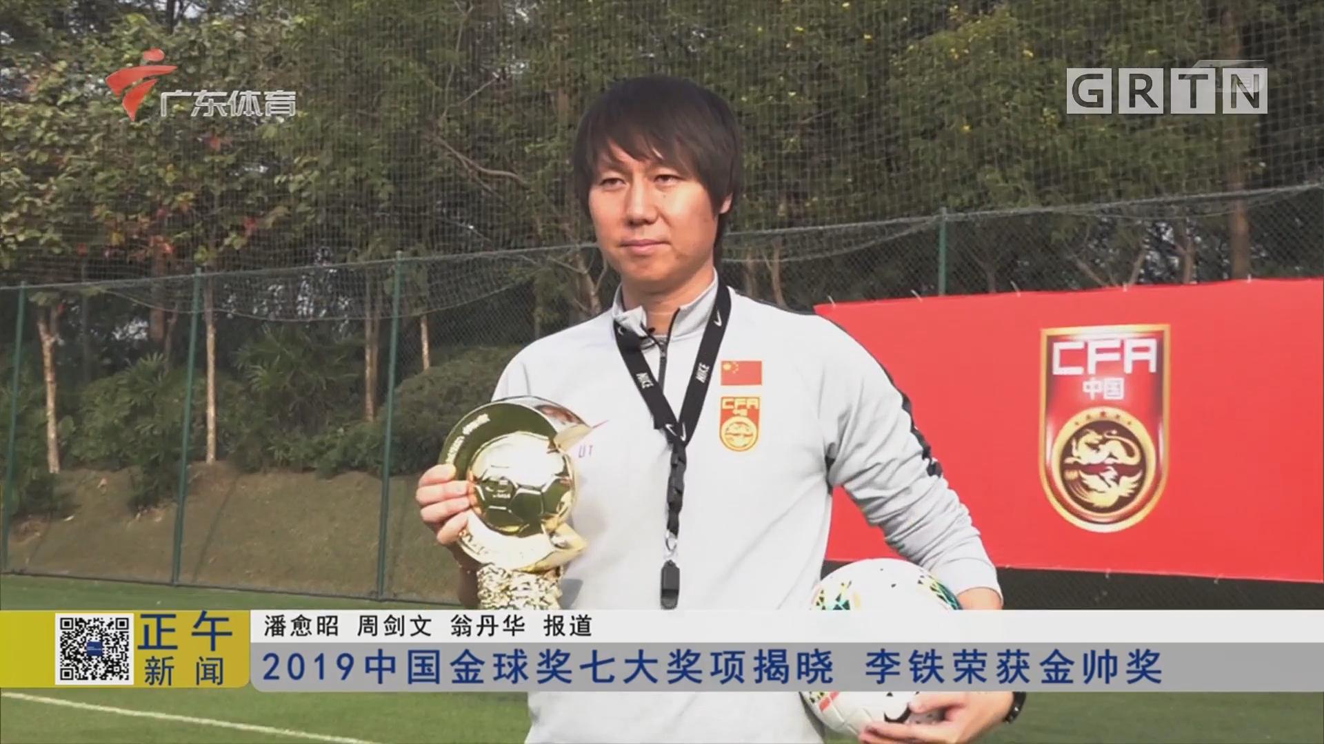 2019中国金球奖七大奖项揭晓 李铁容获金帅奖