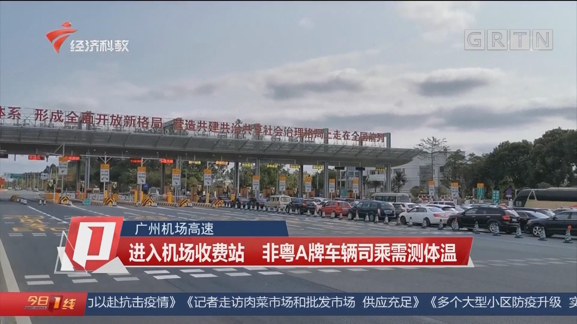 广州机场高速:进入机场收费站 非粤A牌车辆司乘需测体温