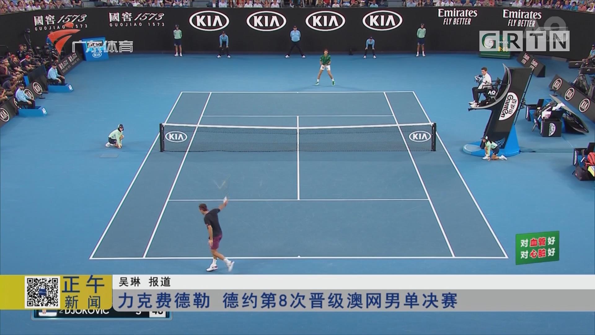力克费德勒 德约第8吃晋级澳网男单决赛