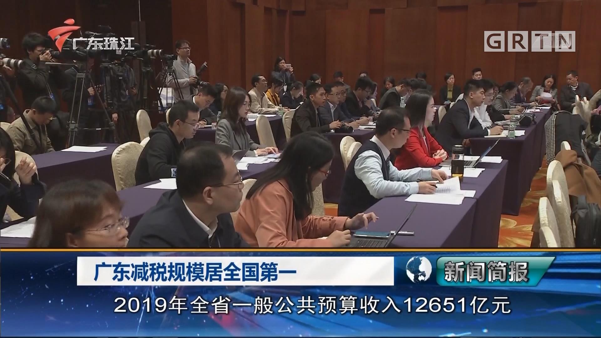 广东减税规模居全国第一