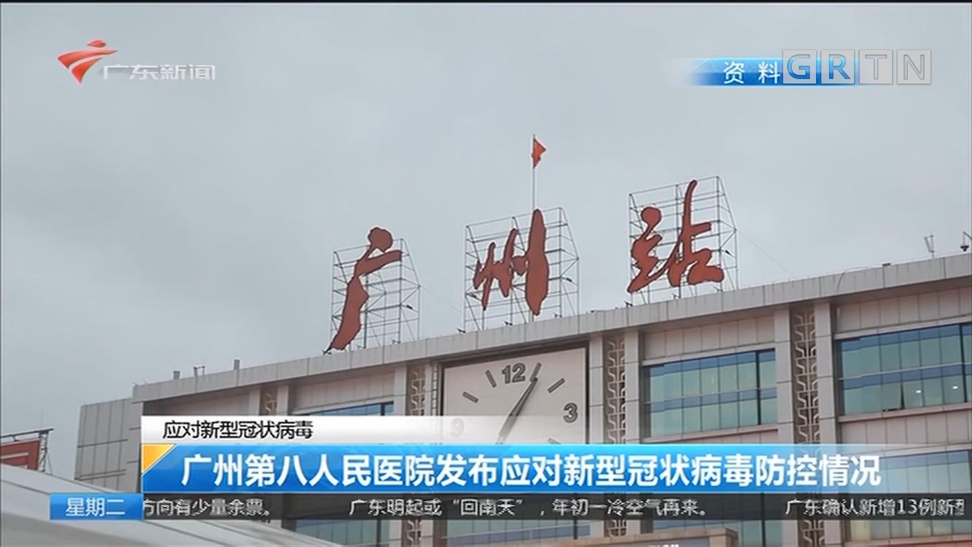 应对新型冠状病毒:广州第八人民医院发布应对新型冠状病毒防控情况