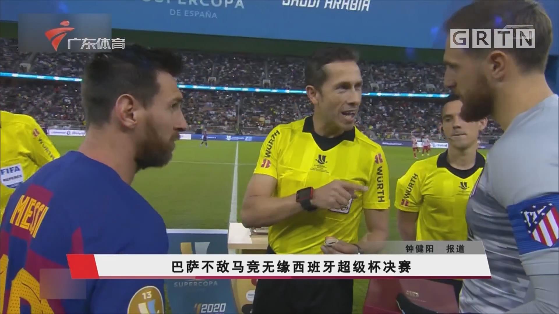 巴萨不敌马竞无缘西班牙超级杯决赛