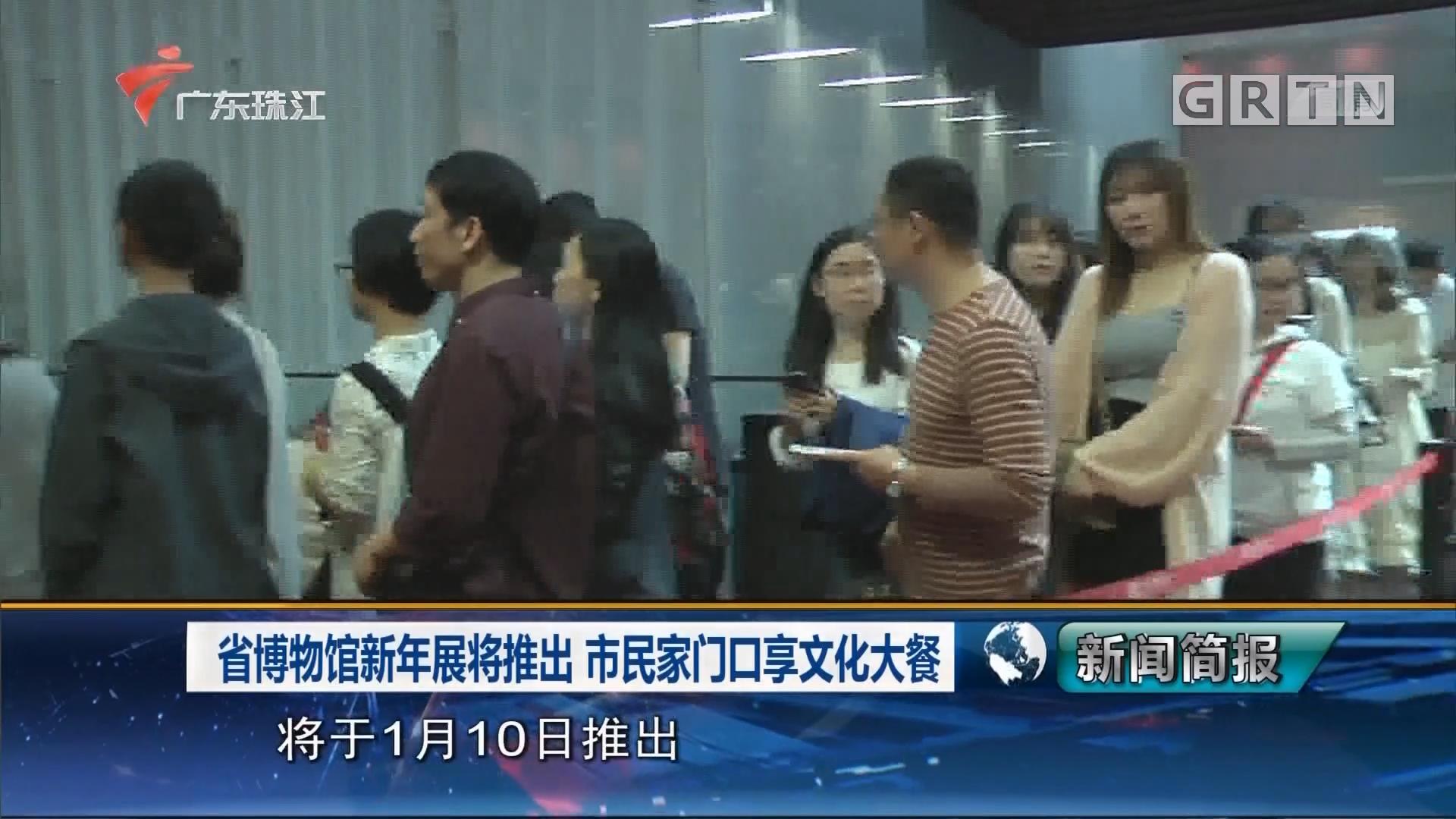 省博物馆新年展将推出 市民家门口享文化大餐