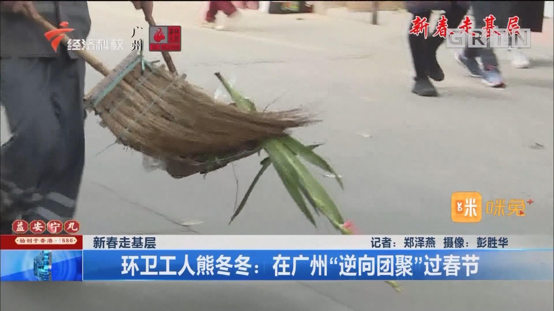 """新春走基层 环卫工人熊冬冬:在广州""""逆向团聚""""过春节"""