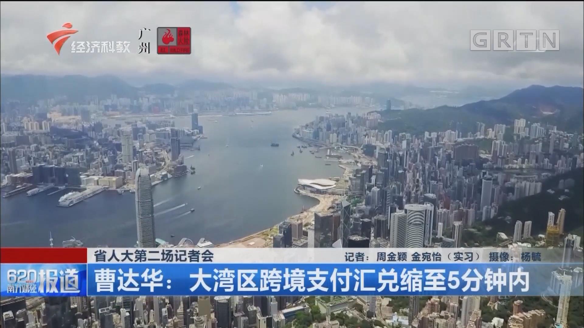 省人大第二场记者会 曹达华:大湾区跨境支付汇兑缩至5分钟内