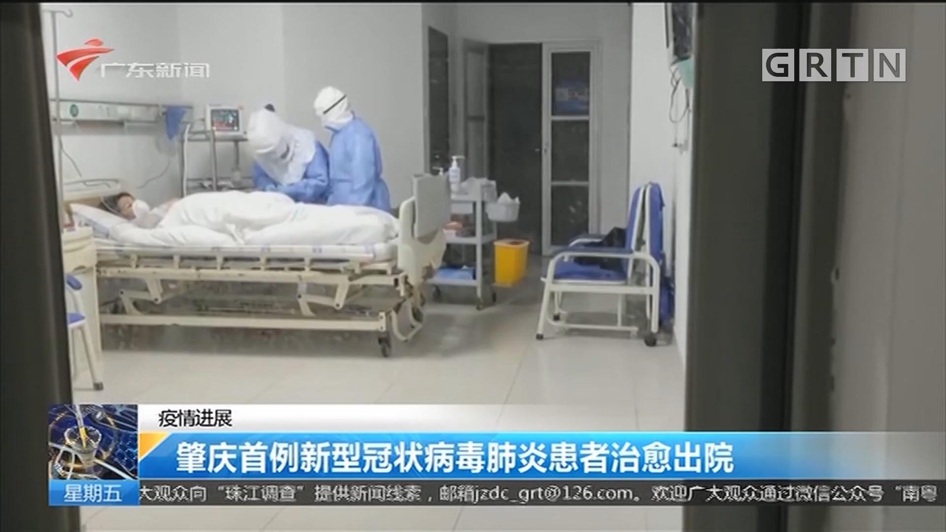 疫情进展 肇庆首例新型冠状病毒肺炎患者治愈出院