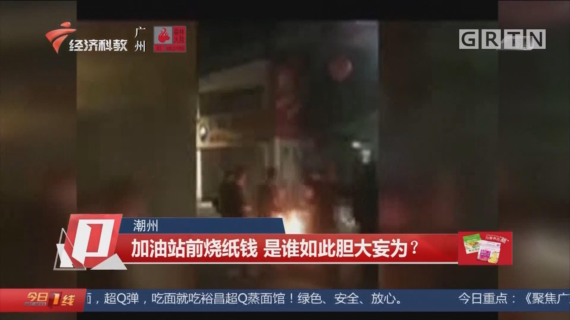 潮州:加油站前烧纸钱 是谁如此胆大妄为?