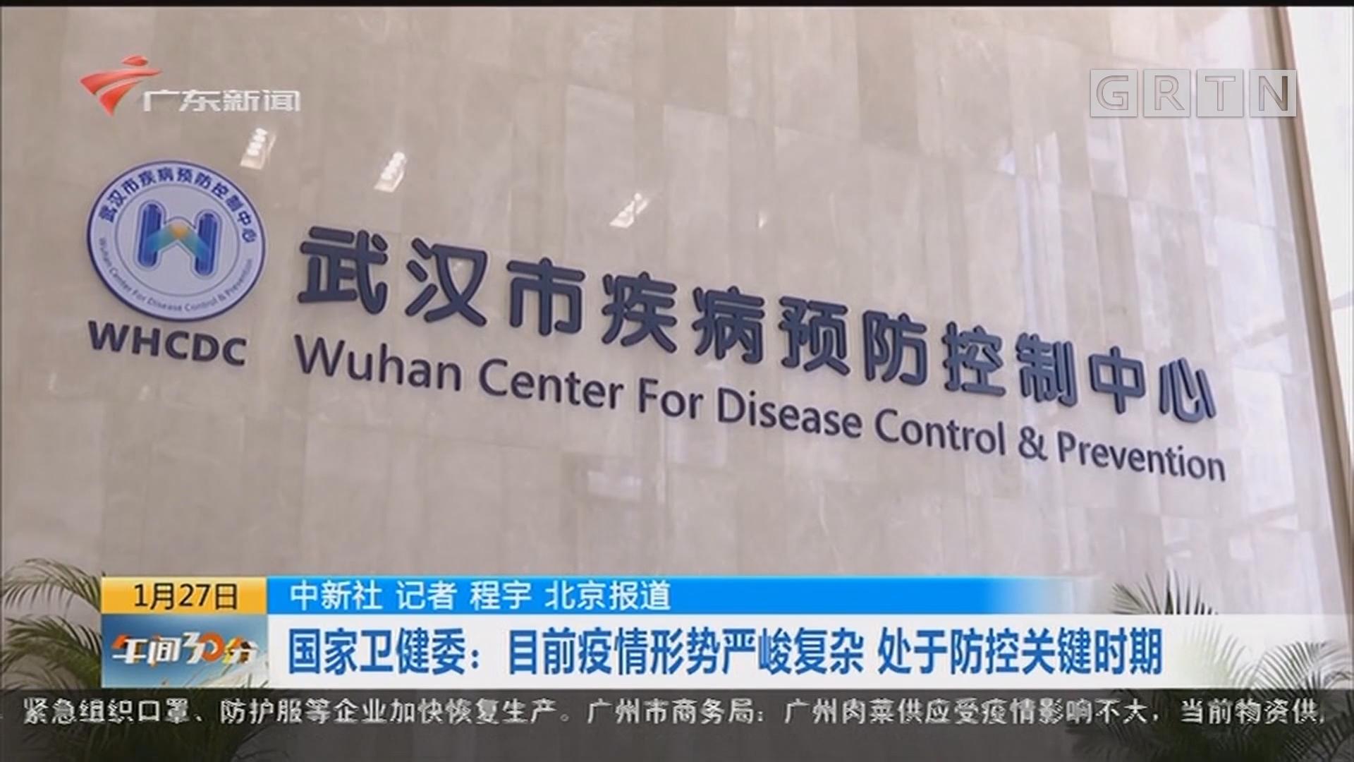 中新社 国家卫健委:目前疫情形势严峻复杂 处于防控关键时期