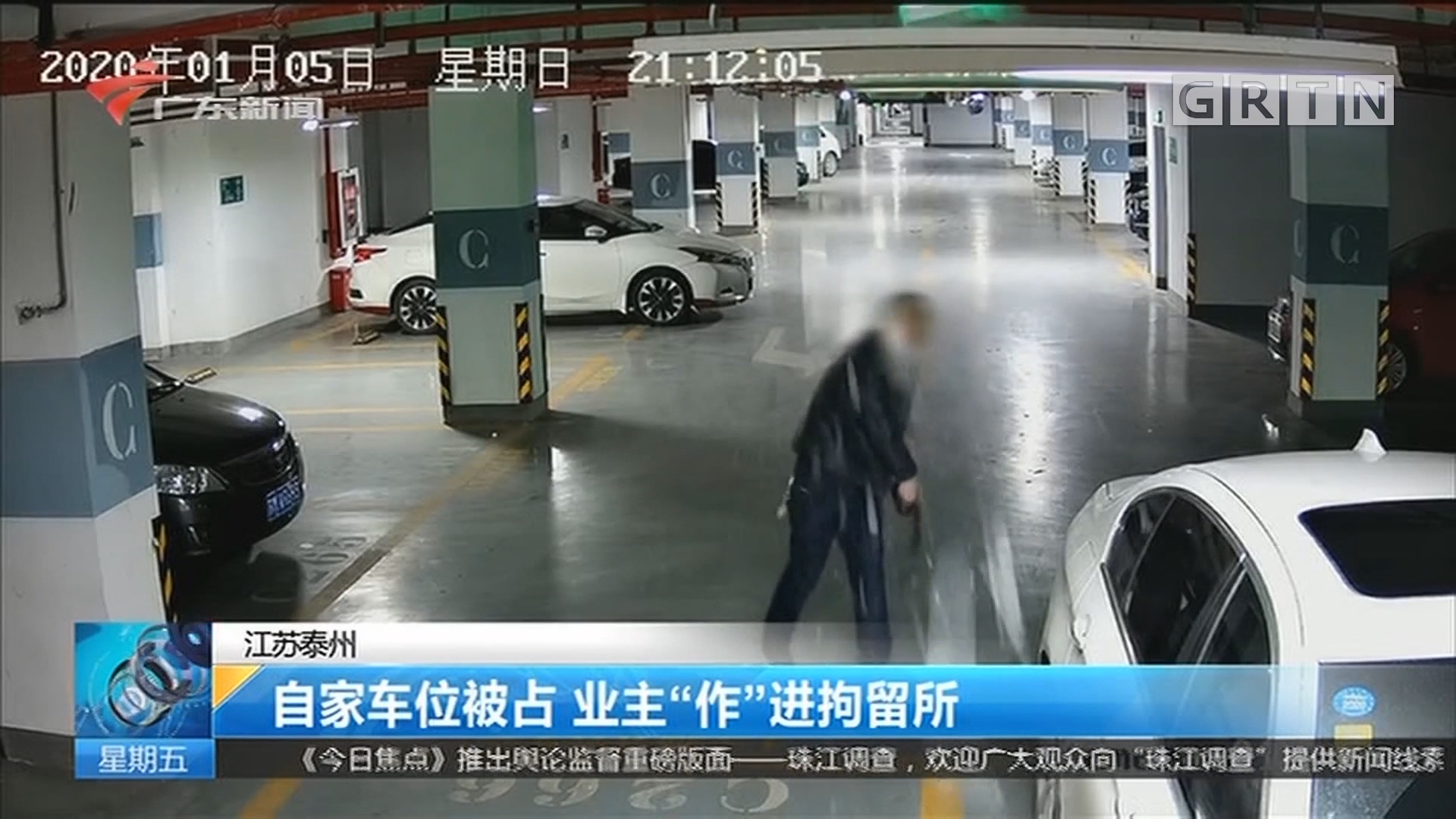 """江苏泰州 自家车位被占 业主""""作""""进拘留所"""
