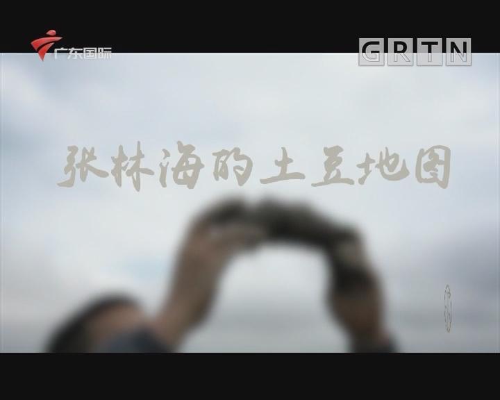 张林海的土豆地图