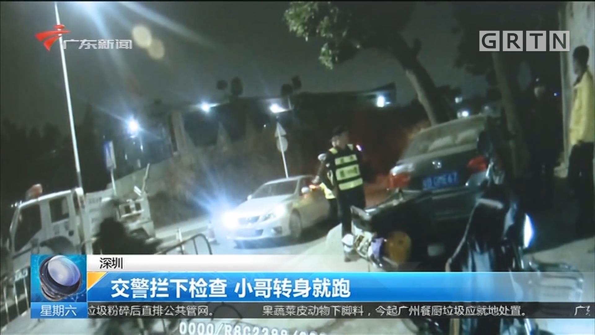 深圳:交警拦下检查 小哥转身就跑