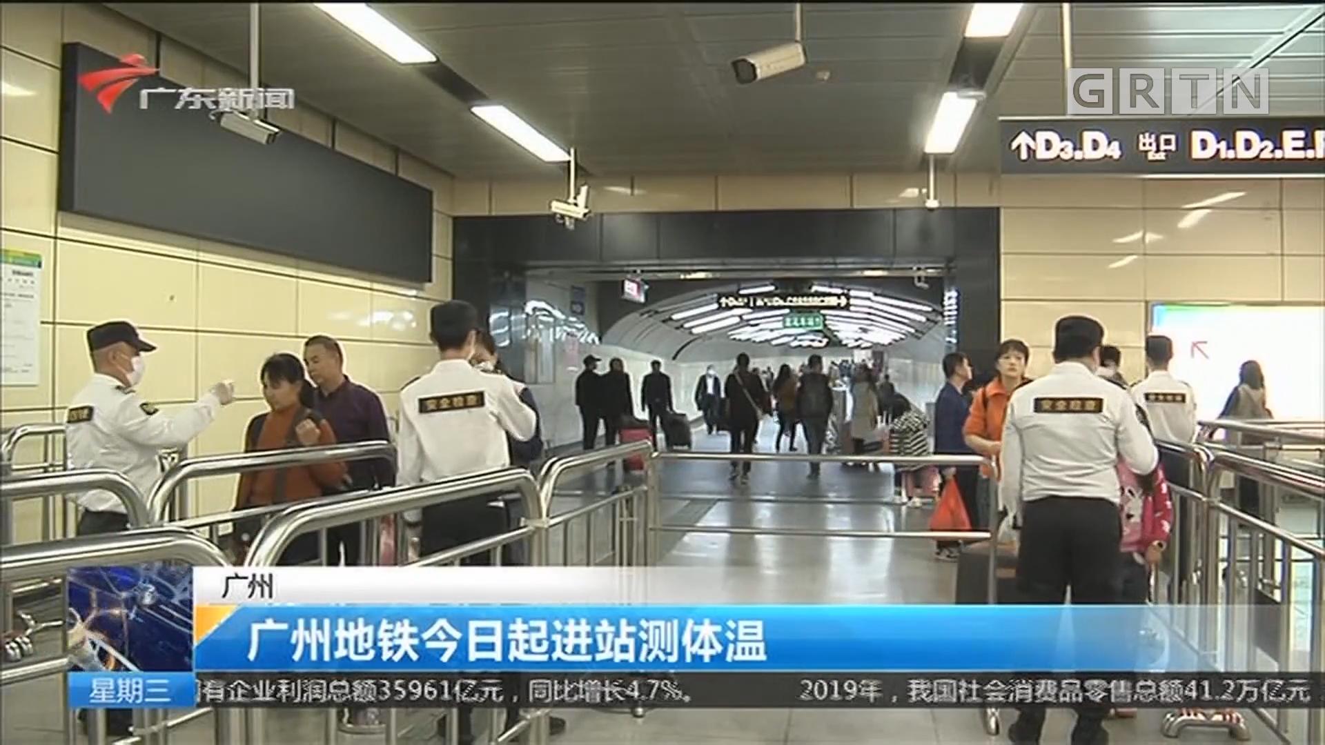 广州 广州地铁今日起进站测体温
