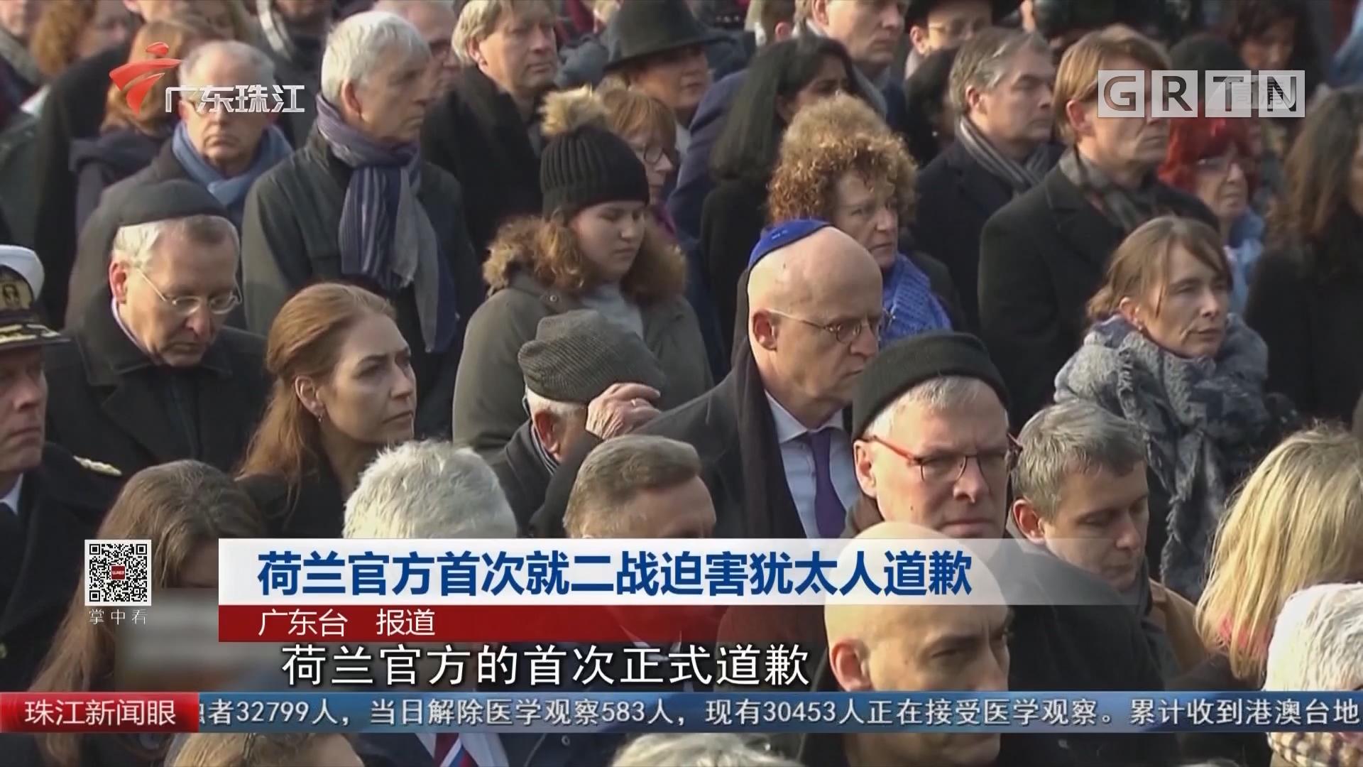 荷兰官方首次就二战迫害犹太人道歉