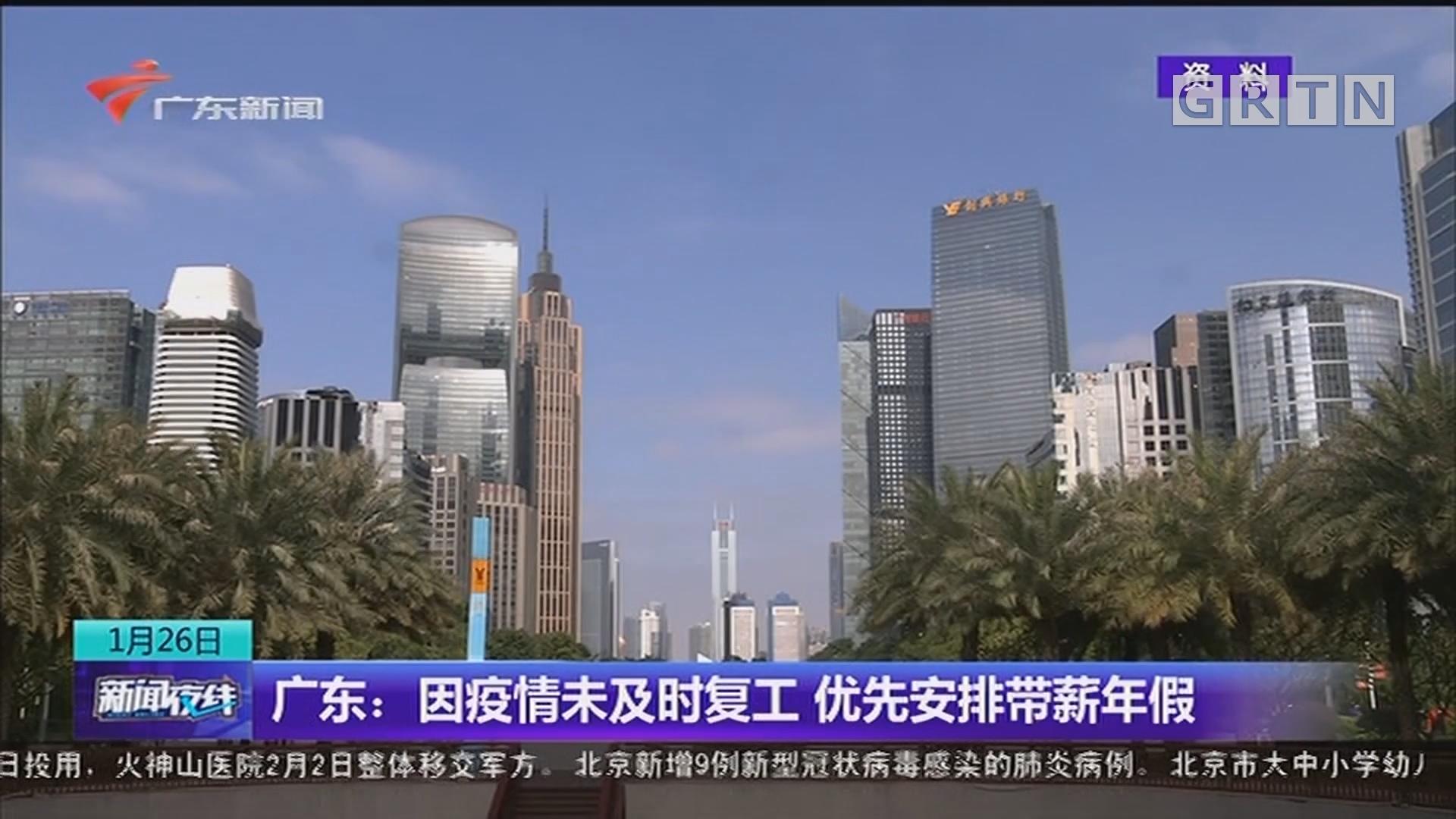 广东:因疫情未及时复工 优先安排带薪年假