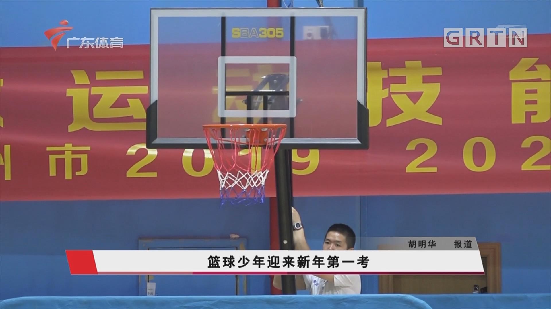 籃球少年迎來新年第一考