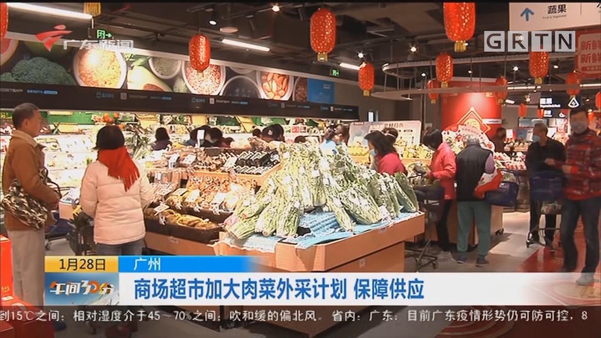广州:记者走访肉菜市场和批发市场 供应充足